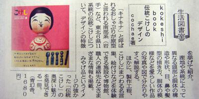 3_iwatenippou