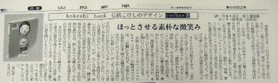 4_yamagatashinbun