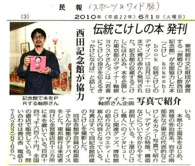 5_fukushimaminpou