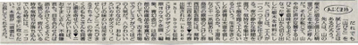 6_fukushimaminpou